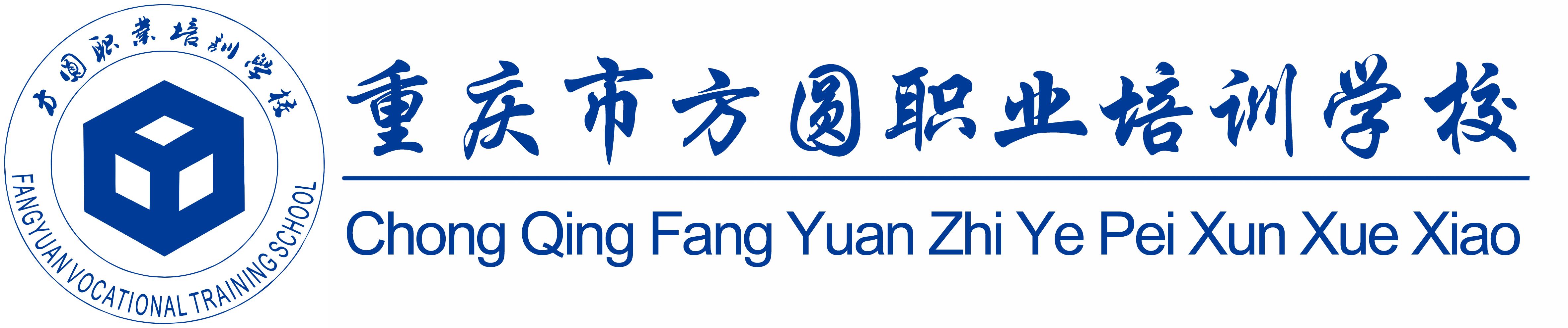 重庆方圆职业培训学校